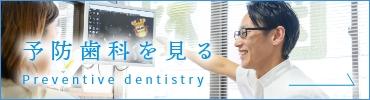 予防歯科を見る
